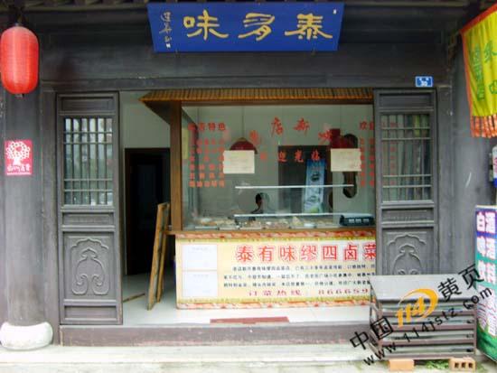 泰州老街泰有味卤菜店